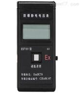 EST101防雷静电电位测试仪