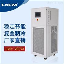LT-A025W工業水冷式低溫冷水制冷機組循環機