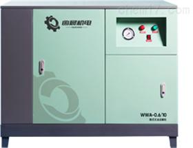 WWA-0.6/10箱式无油空压机