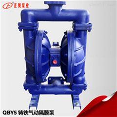 上海QBY5-100Z型铸铁气动隔膜泵 大流量气泵