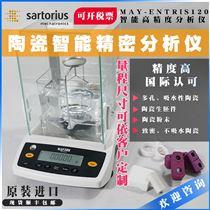 MAY-Entirs124氧化铝、氧化锆体积密度分析天平