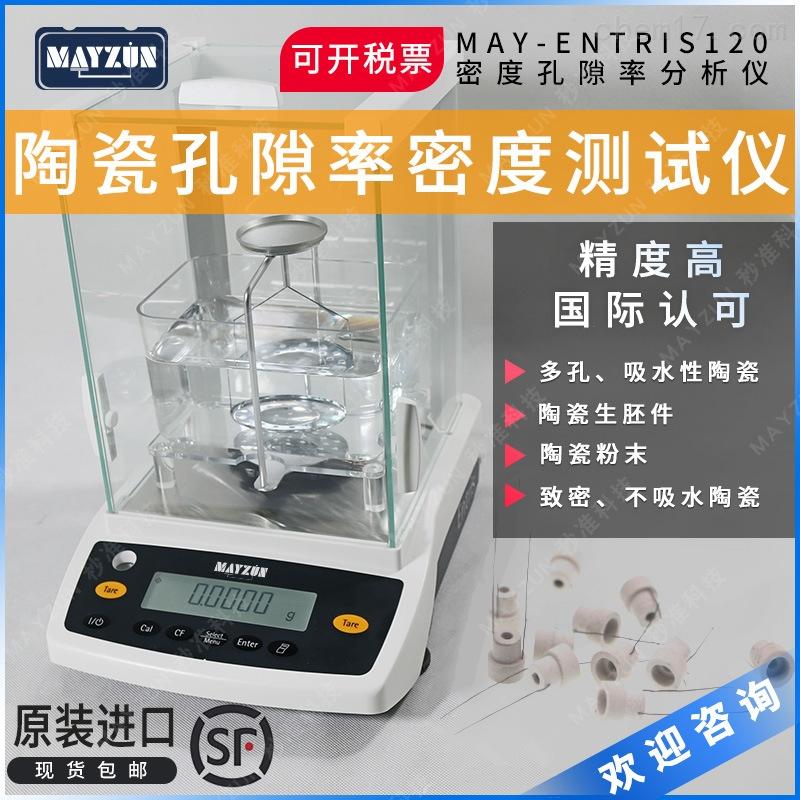 电子烟雾化陶瓷芯气孔率 检测仪
