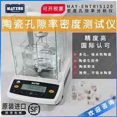 MAY-Entirs124粉末冶金铜套齿轮五金零件密度含油率测试仪