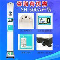 SH-500A上禾健康体检健康测量仪 便携式一体机厂家