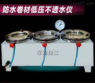 防水卷材低压不透水仪
