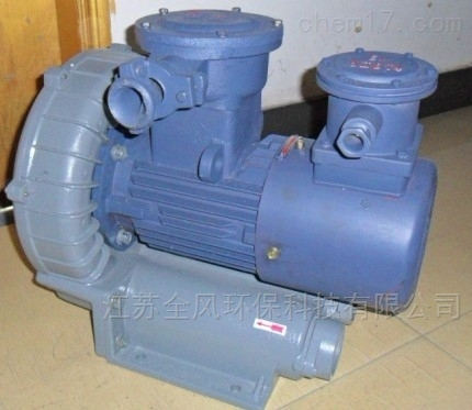 防爆漩涡气泵 防爆高压风机