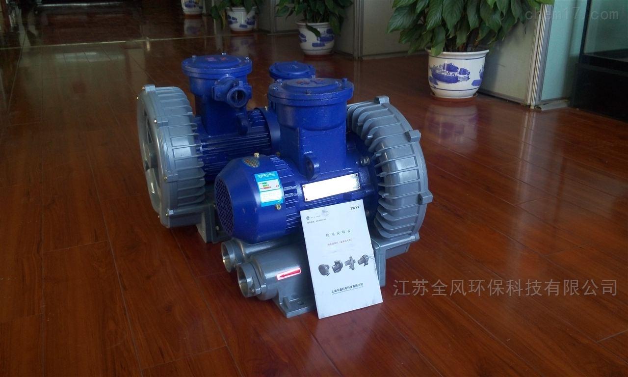 油罐施工换气设备专用防爆鼓风机 旋涡气泵