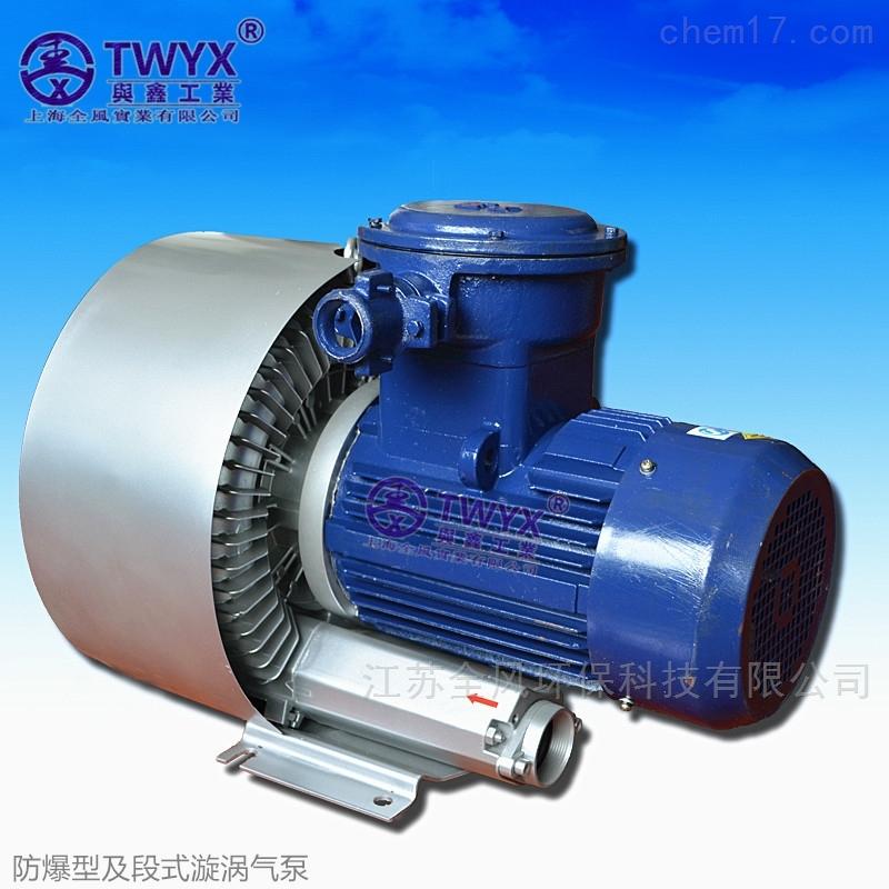 FB-4防爆旋涡气泵