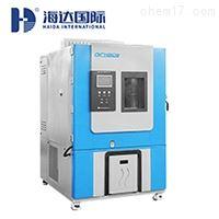 HD-E702深圳温湿度试验设备