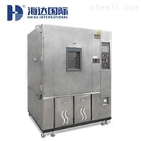 HD-1000T胶带恒温恒湿箱海达