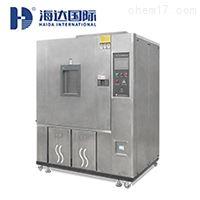 HD-E702-1200可程式恒温恒湿试验机促销