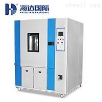 HD-408T可程式恒温恒湿试验机制造商