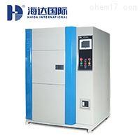 HD-49A高低温冲击试验箱厂家品质