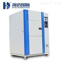 HD-E703高低温冲击试验箱