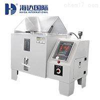 HD-60盐水喷雾测试仪高品质