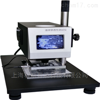 csi-234液体穿透性测试仪