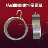 建筑密封材料耐腐蚀金属环