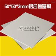 50*50*3mm铝合金基材