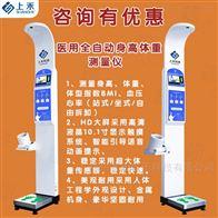 SH-800A金沙澳门官网下载app身高体重秤 体检用测量身高秤上禾