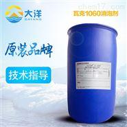 瓦克1060清洗劑消泡劑 瓦克生產商 什么牌子