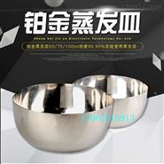 铂金蒸发皿JY2035 WXBD35 纯度99.95