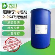 柴油消泡 道康寧2-2647消泡劑 消泡快 原裝