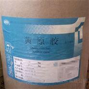上海药用级黄原胶医用标准cp2015现货