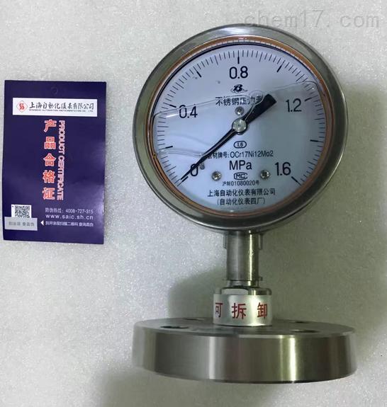 一般压力表-上海自动化四厂