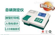 JC-TP-100C总磷测定仪