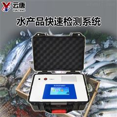 YT-SC孔雀石绿检测设备价格