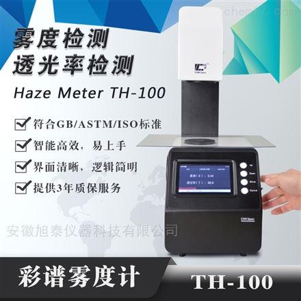 TH-100雾度计