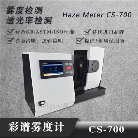 CS-700雾度计
