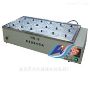HH-18 電熱恒溫水浴鍋