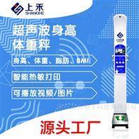 SH-900G金沙澳门官网下载app身高体重秤 体检用测量仪上禾科技
