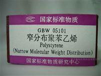 NIM-RM2068分子量标准物质(窄分布聚苯乙烯) 0.2g