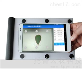 TPYX-A葉片型狀測量儀