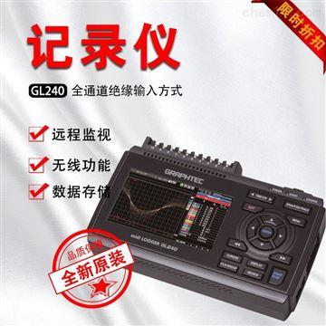 GL240GRAPHTEC 日本圖技多通道數據采集儀