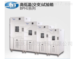 BPHJ-060A高低温(交变)试验箱
