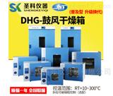 DHG-9035A小型 电热恒温鼓风/实验室干燥箱