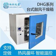 DHG-9240A臺式250度、電熱恒溫鼓風干燥箱、DHG-9240A