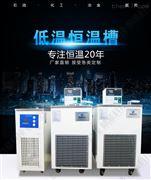 上海助蓝低温恒温槽体