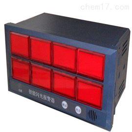 智能閃光報警器XXS智能閃光報警器