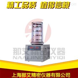 NAI-T-50小型台式真空冷冻干燥机厂家