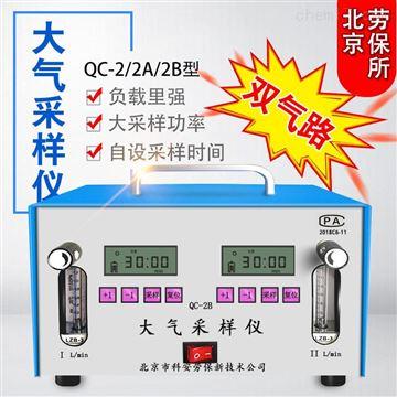 北京勞保所 QC-2B  2A  2雙氣路大氣采樣儀