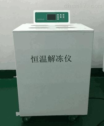 长沙恒温解冻仪CYRJ-4D智能血液溶浆机10联