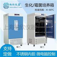 霉菌培養箱MJ250II