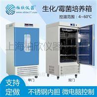 LRH-250F生化培养箱(无氟环保型,液晶屏)LRH-250F