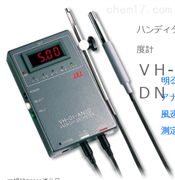 日本IET艾伊特风速气温湿度计VH-01-AN3DN