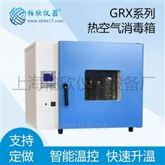 GRX-9023A、热空气消毒箱