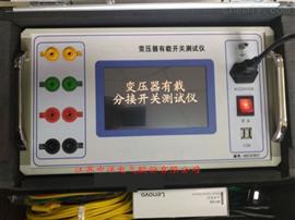 ZD9207G有载开关测量仪